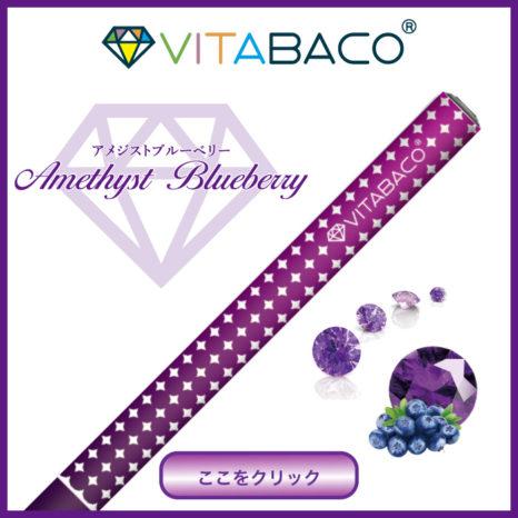 vitabaco_blueberry