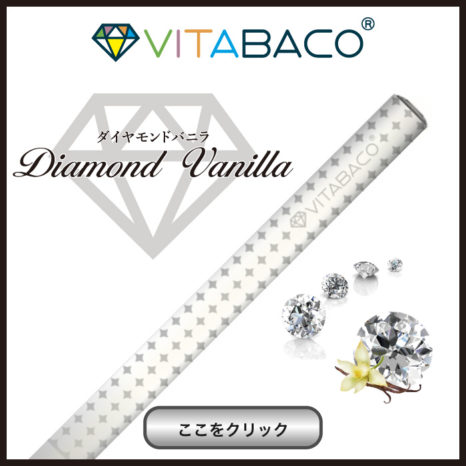 vitabaco_vanilla